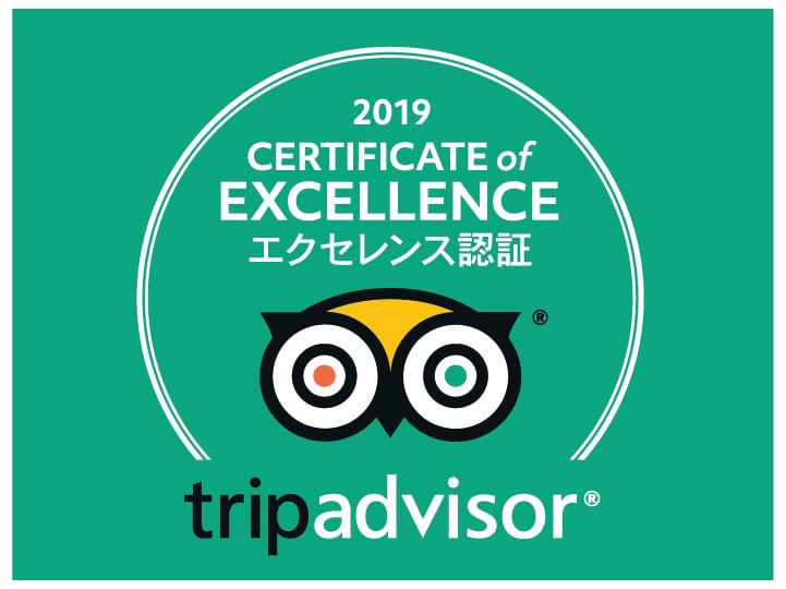 tripadvisor 2019 エクセレンス認証